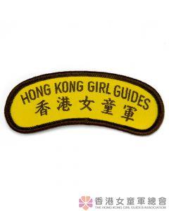 小女童軍肩章