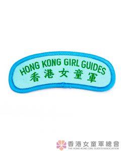 女童軍肩章