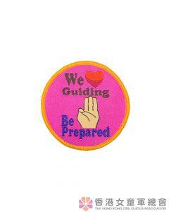 Be Prepared 布章
