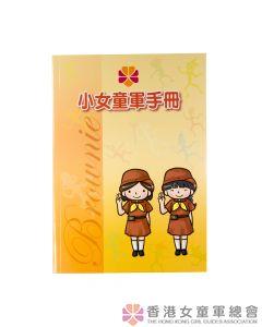 小女童軍中文手冊