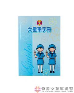 女童軍中文手冊