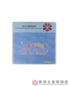 女童軍歌集 CD