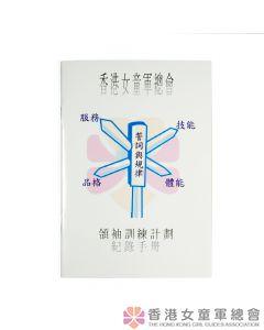 領袖訓練計劃紀錄手冊