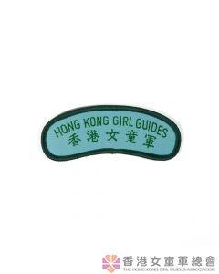 樂齡女童軍肩章