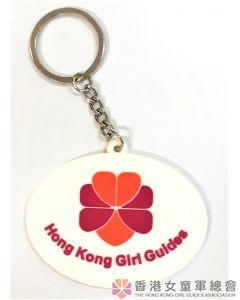 香港女童軍匙扣