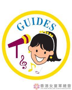 歌唱章 (Guide)