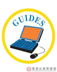 電腦章 (Guide)