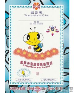 快樂小蜜蜂小證書 K2 #6