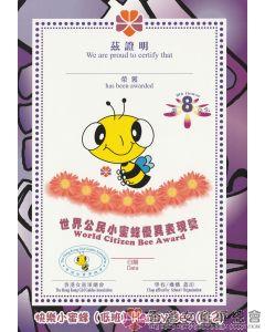 快樂小蜜蜂小證書 K2 #8