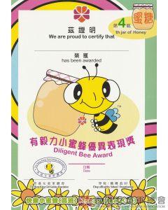 快樂小蜜蜂小證書 K3 #4