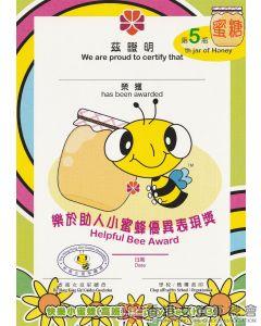 快樂小蜜蜂小證書 K3 #5