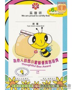 快樂小蜜蜂小證書 K3 #6