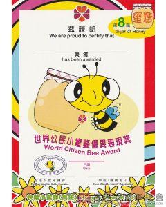 快樂小蜜蜂小證書 K3 #8