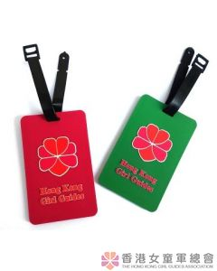 香港女童軍行李牌