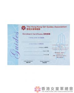 Guide Promise Certificate