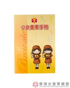 Brownie Handbook (Chinese)