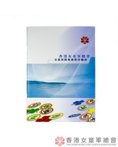 Guide Programme Book