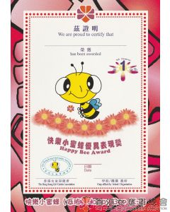 Happy Bee Small Certificate K2 #1