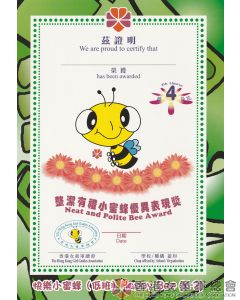 Happy Bee Small Certificate K2 #4