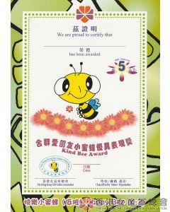 快樂小蜜蜂小證書 K2 #5