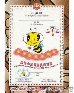 Happy Bee Small Certificate K2 #7